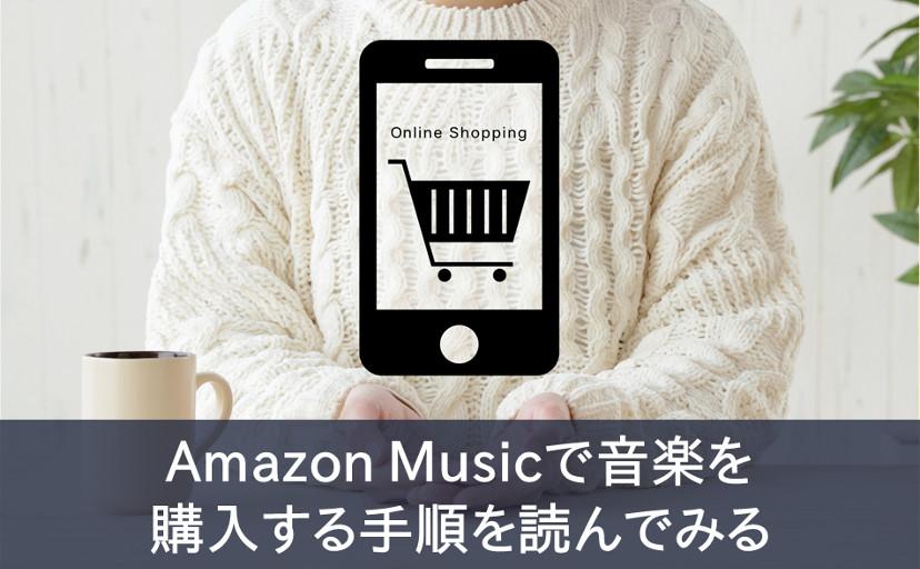 オンラインショッピングの画面が表示されたスマホ