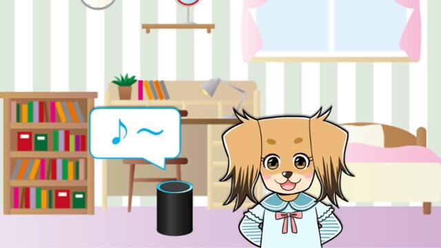 Amazon Echoでアレクサのアラームを使う犬の女の子