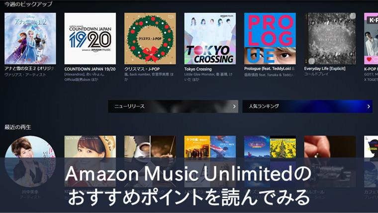 Amazon Music Unlimited おすすめポイント