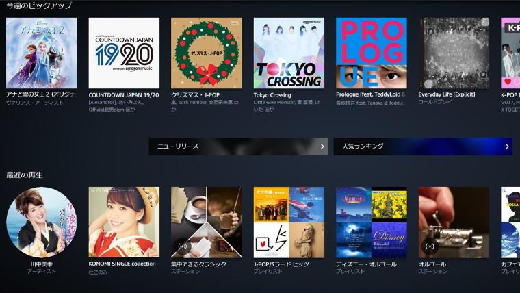 Amazon Musicアプリのトップ画面