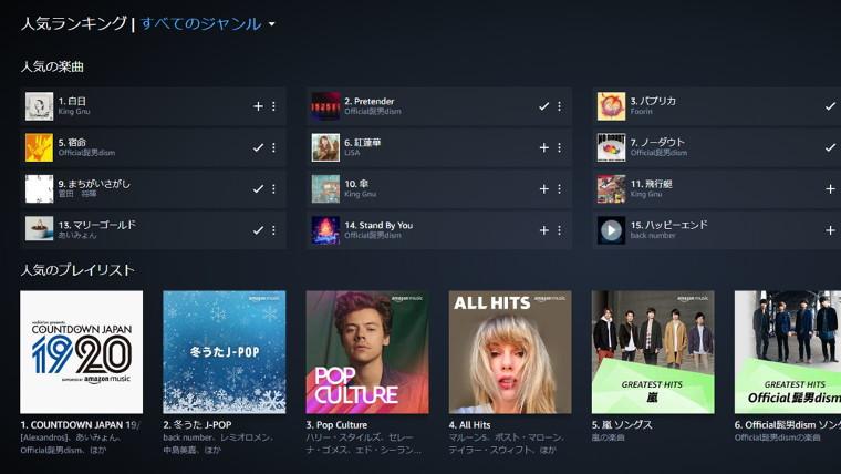Amazon Musicアプリの画面