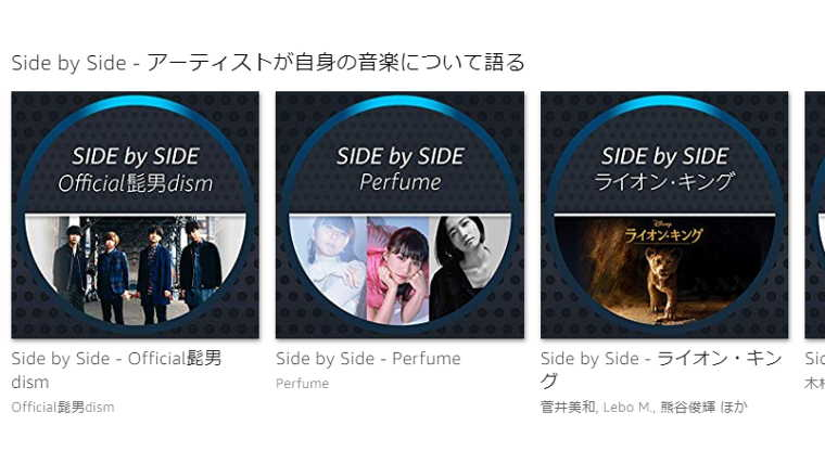 Amazon MusicのプレイリストSide by Side
