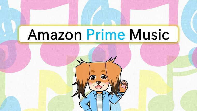 Amazon Prime Musicをおすすめする犬