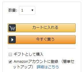 Amazon fire HD 8購入ボタン