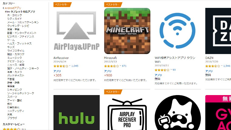 Amazon Fireタブレット対応アプリ