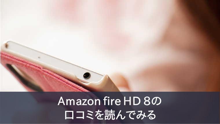 Amazon fire HD 8の口コミ