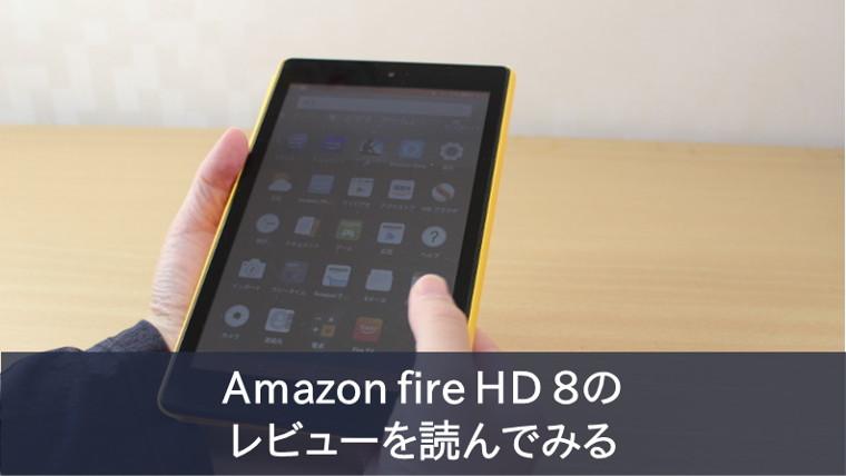 Amazon fire HD 8のレビュー