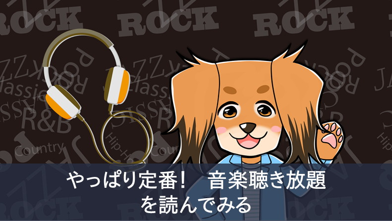 Amazon Music Unlimitedを楽しむ犬