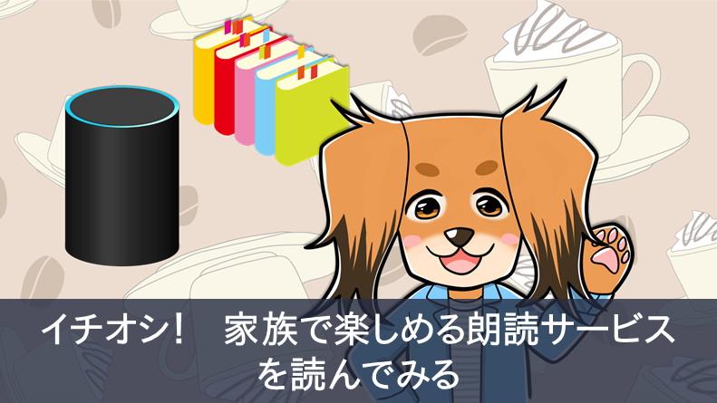 朗読サービスを楽しむ犬