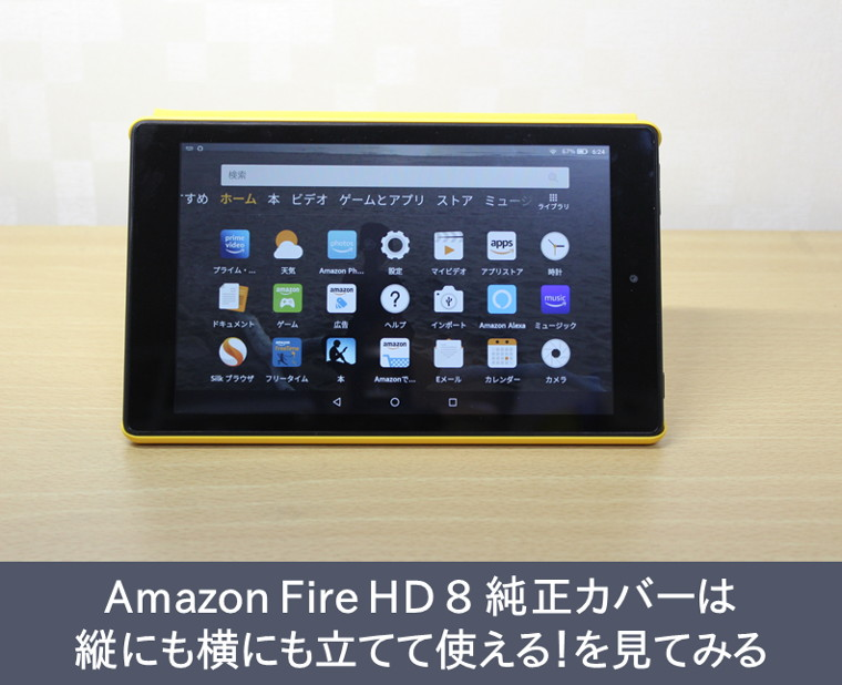 横置きにしたAmazon fire HD 8