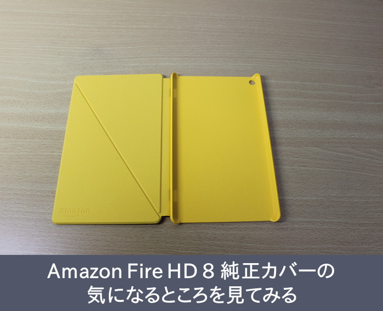 Amazon fire HD 8のカバー