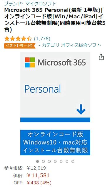 AmazonでのMiceosoft365の価格
