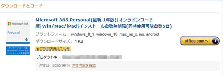 ダウンロードライブラリで表示したMicrosoft 365 Personalのライセンスキー