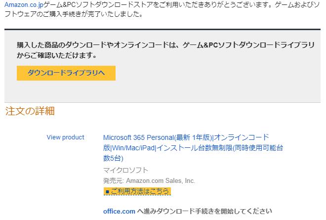 AmazonでMicrosoft 365 Personal購入後に届くメール