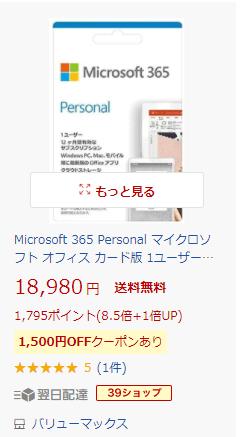 楽天でのMiceosoft365の価格