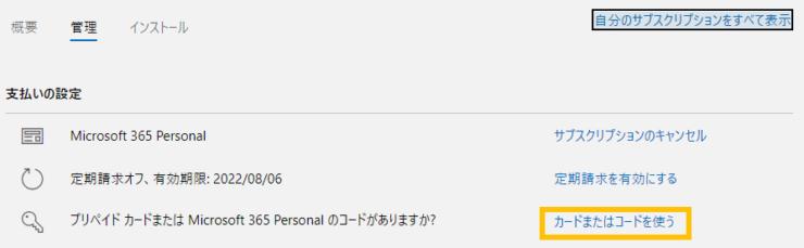Microsoft365更新手順