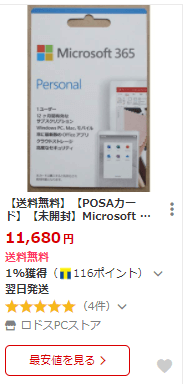 YahooでのMiceosoft365の価格