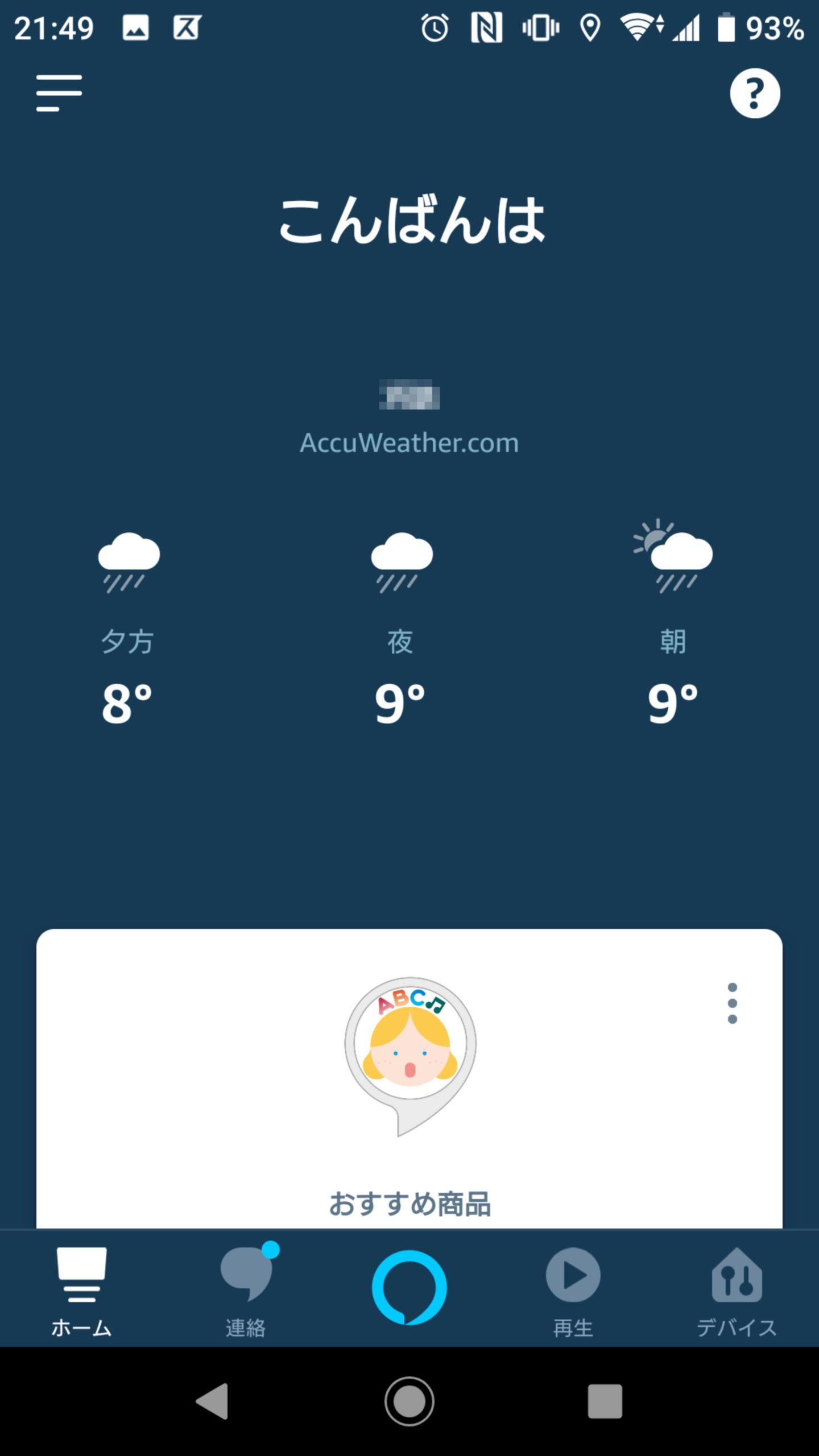 Alexaアプリのスタート画面