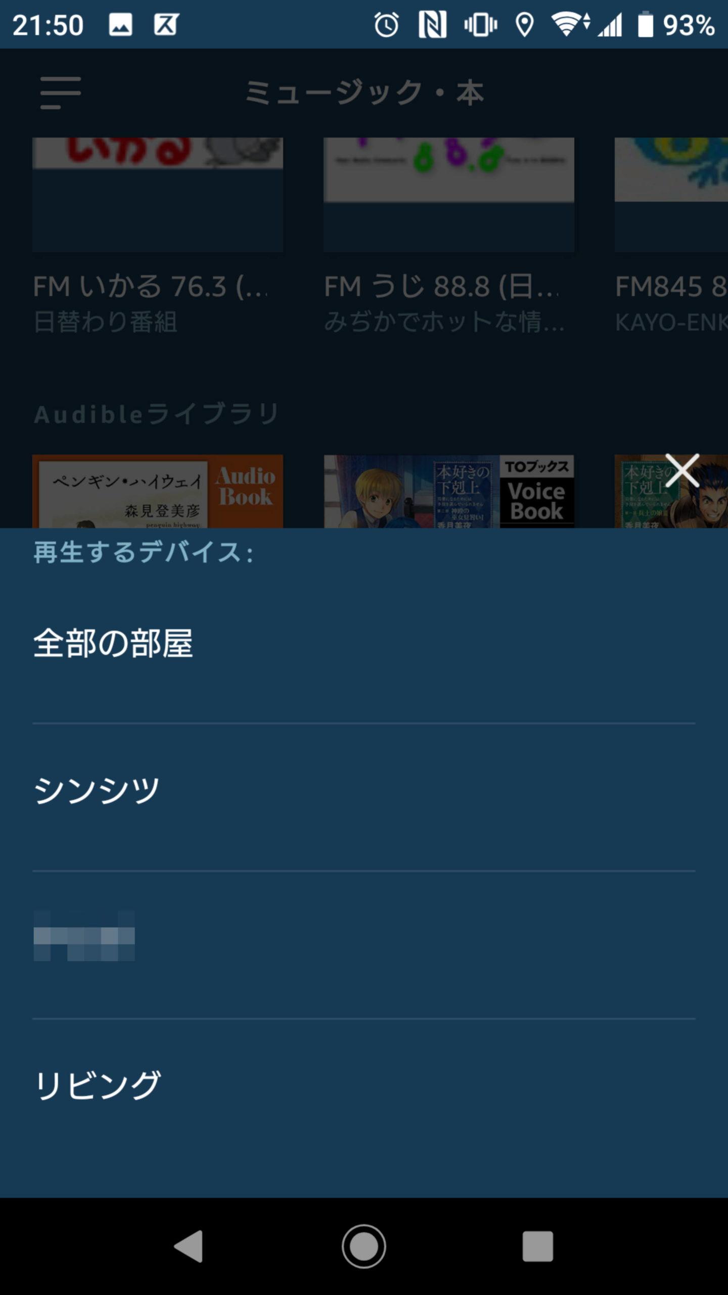 Alexaアプリの再生するデバイス選択画面