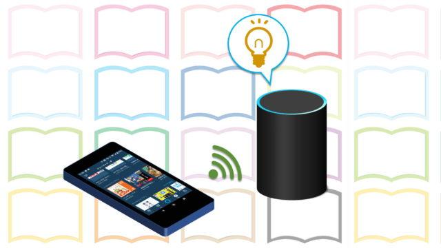 スマホのAlexaアプリを使ってAmazon EchoでAudibleを再生している