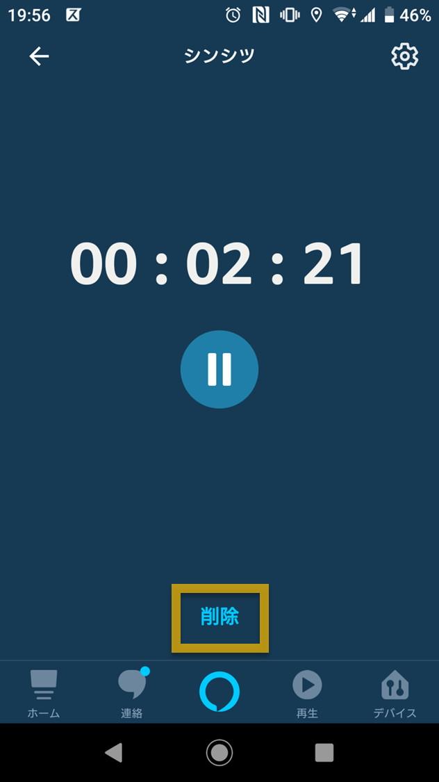 Alexaアプリのタイマー削除ボタン