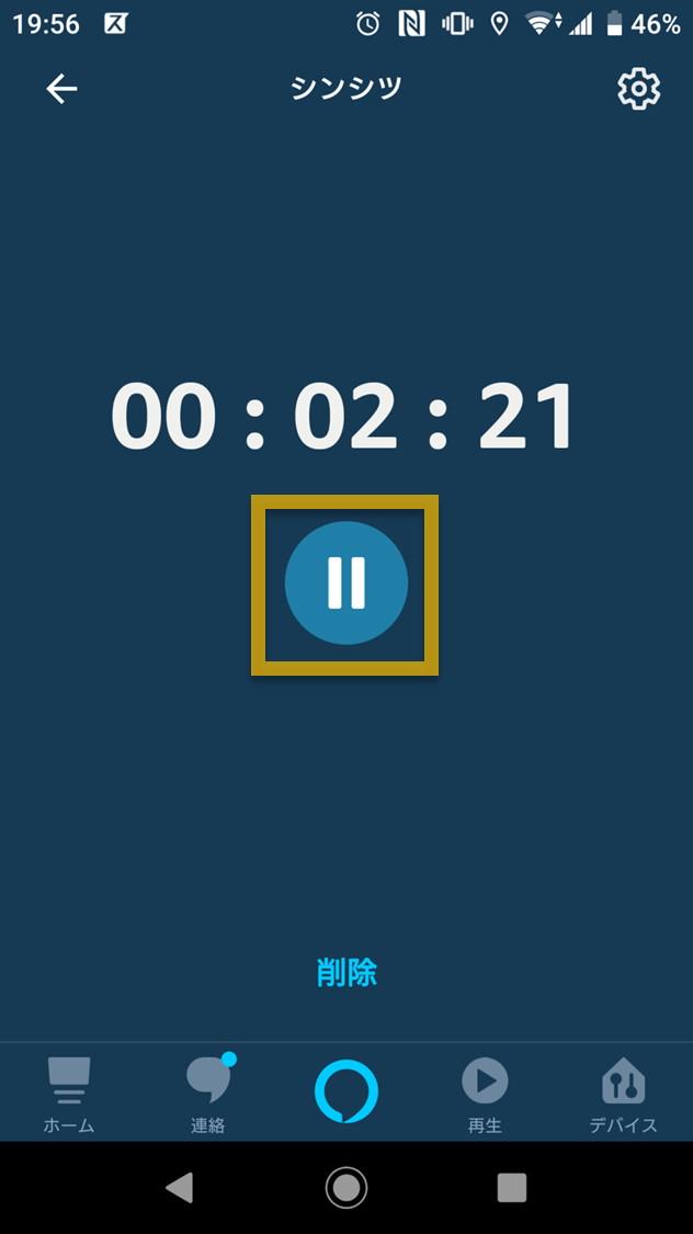 Alexaアプリのタイマー一時停止ボタン
