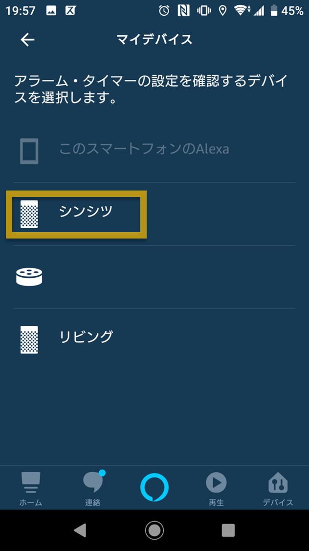 Alexaアプリのデバイス選択画面