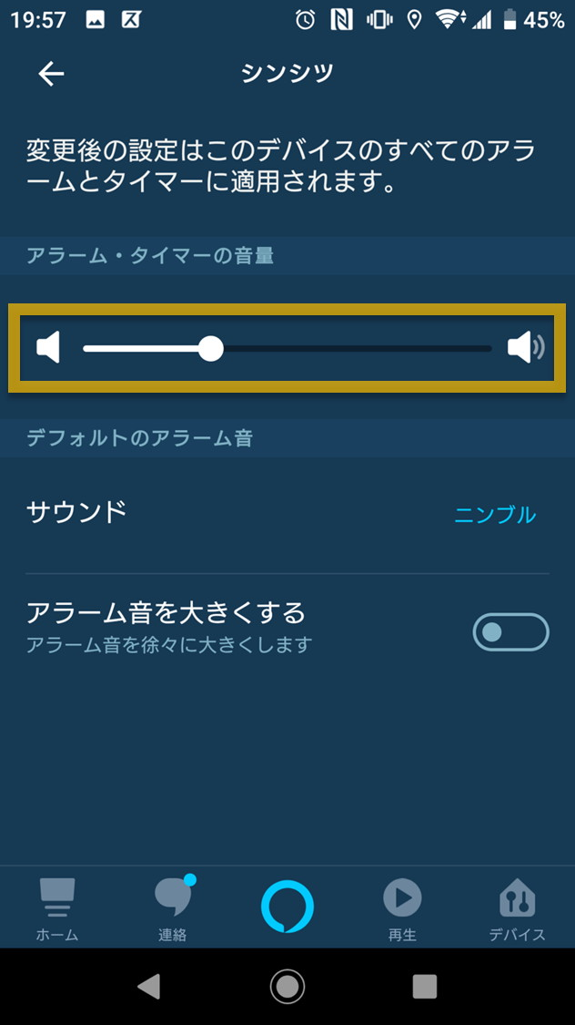 Alexaアプリのデバイス設定画面