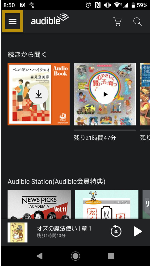 Audibleアプリのハンバーガーメニュー