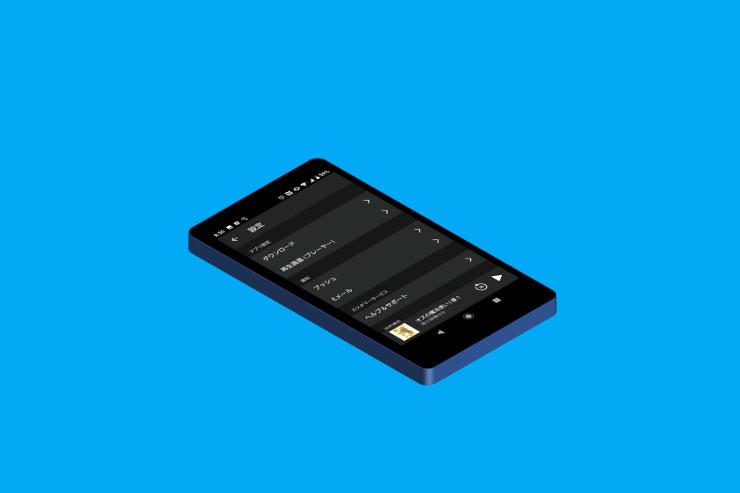 Audible\アプリの設定画面