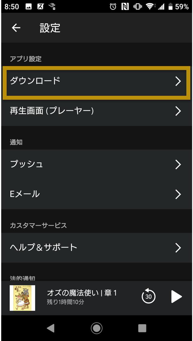 Audibleアプリのダウンロード