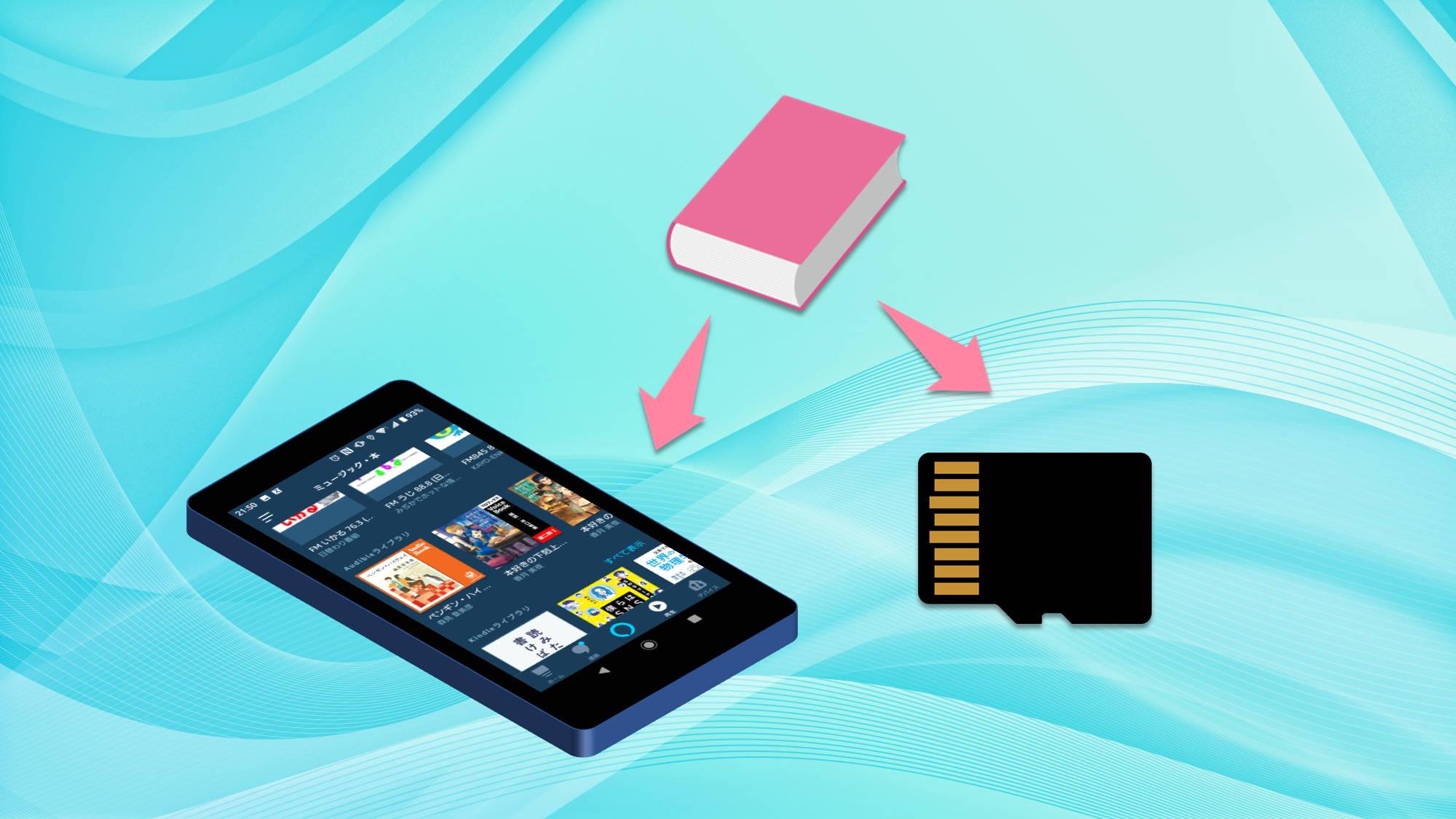 Audibleの本をスマホかSDカードのどちらに入れるか?