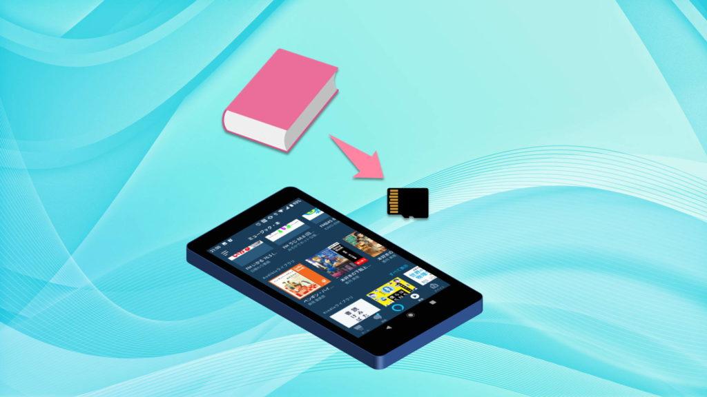 Audibleの本をスマホのSDカードにダウンロードしている