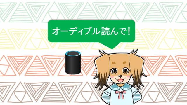 Amazon EchoでAudibleを読んでもらおうとして音声コマンドを使っている女の子
