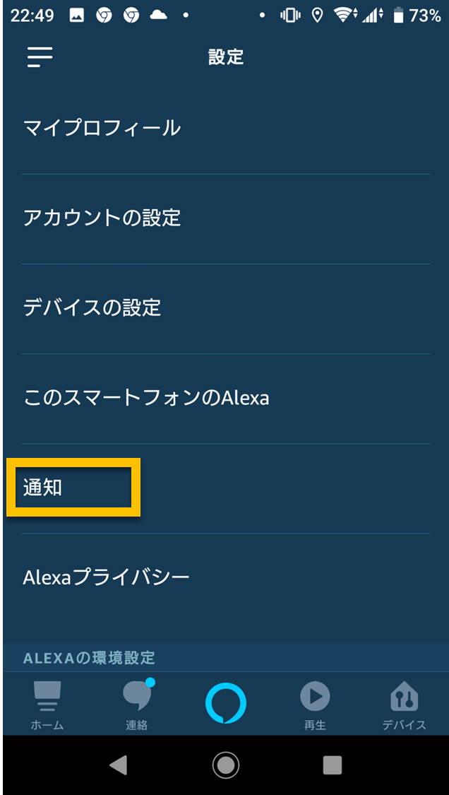 Amazon Alexaアプリの「通知」ボタン