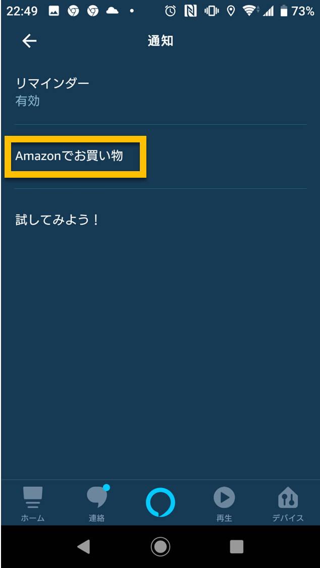 Amazon Alexaアプリの「Amazonでお買い物」ボタン