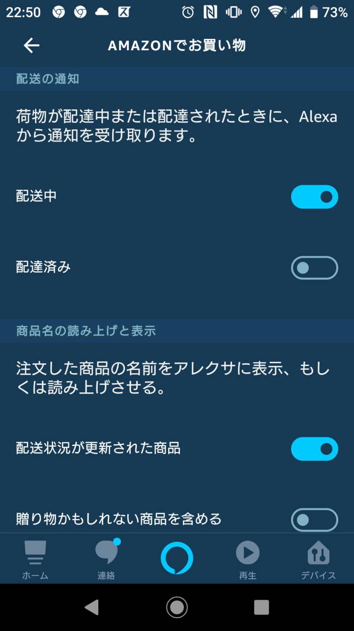 Amazon Alexaアプリの通知設定
