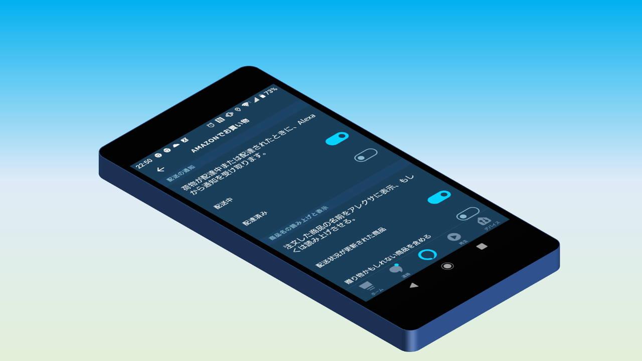 スマホに映ったAmazon Alexaアプリの設定画面