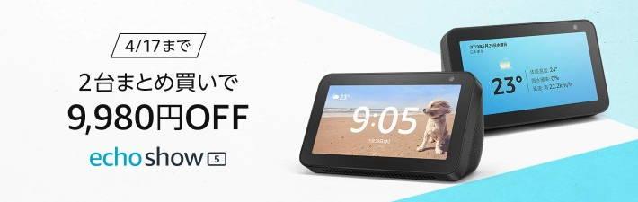 Amazon Echo Show5のセール広告