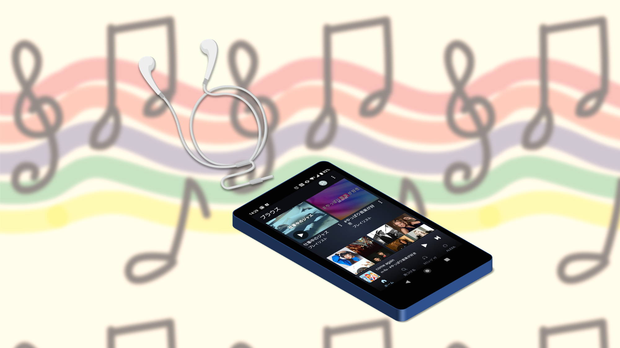 Amazon Musicのアプリを開いたスマホとイヤホン