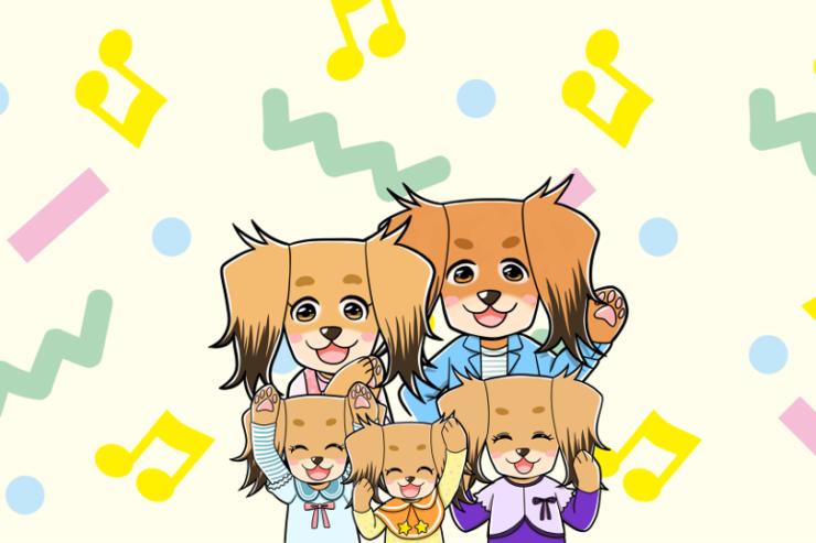 犬の5人家族