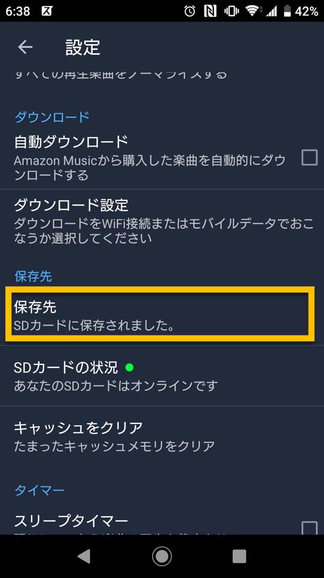 スマホのAmazon Musicアプリの保存先選択ボタン