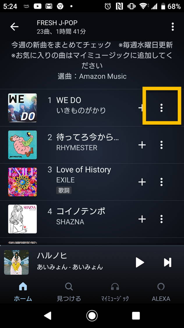 Amazon Musicアプリの楽曲詳細ボタン