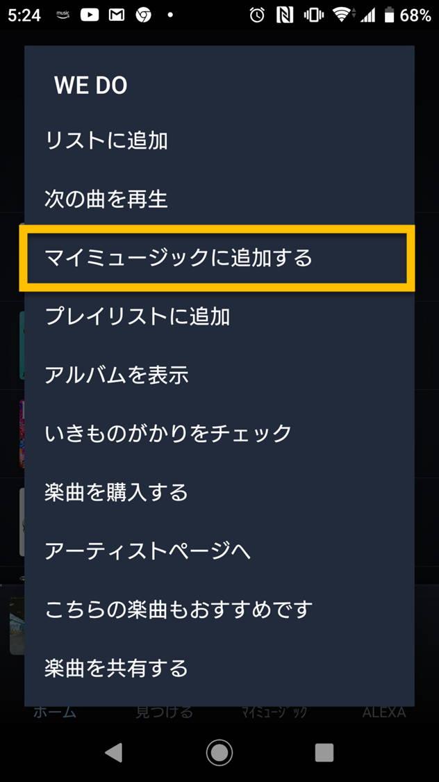Amazon Musicアプリの「マイミュージックに追加する」ボタン