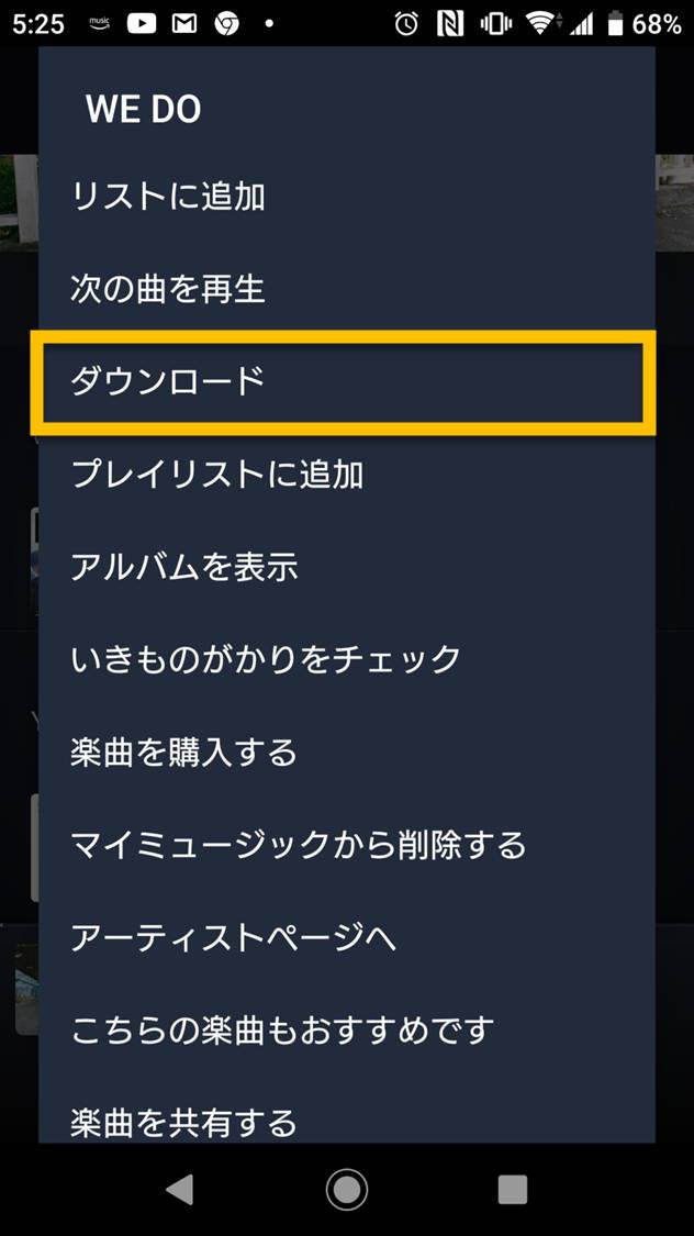 Amazon Musicアプリの「ダウンロード」ボタン