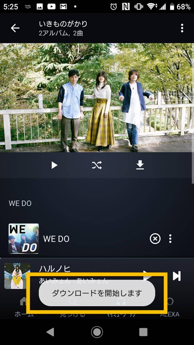 Amazon Musicアプリの「ダウンロードを開始します」表示