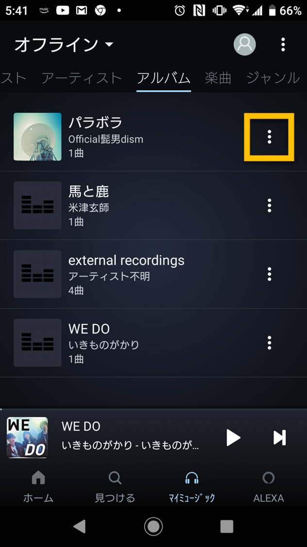Amazon Musicアプリ オフライン再生画面の楽曲詳細ボタン