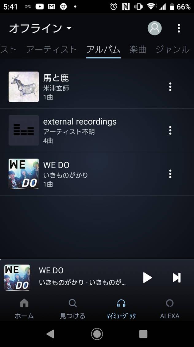 Amazon Musicアプリのダウンロード楽曲削除後の画面