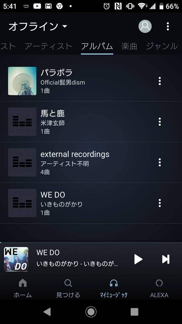 Amazon Musicアプリのオフライン楽曲選択画面