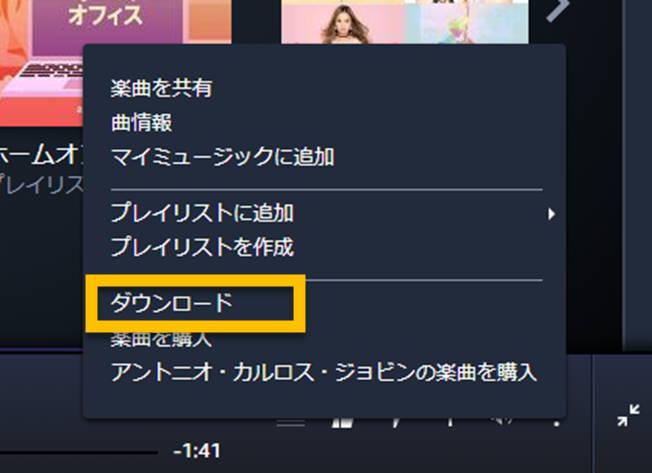 Amazon Musicで再生中の楽曲のダウンロードボタン